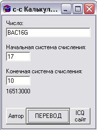 калькулятор систем - фото 7